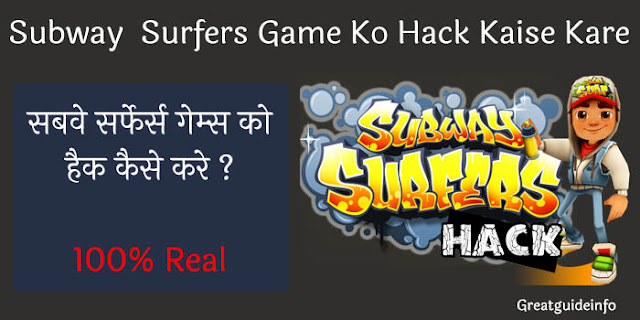 Subway Surfers Game Hack Kaise Kare 100% Real Trick
