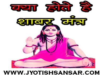 shabar mantra kya hai, shabar mantro ke prakaar in hindi jyotish