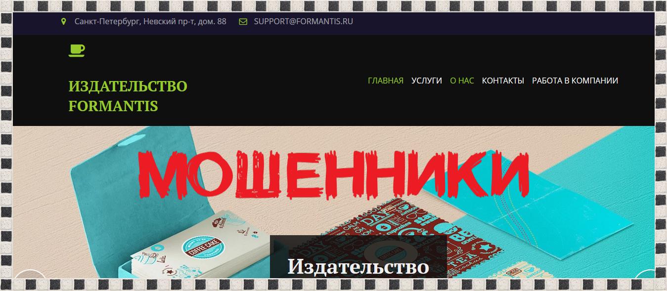 Издательство FORMANTIS formantis.ru – отзывы, лохотрон!