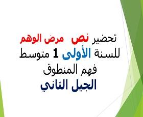 تحضير نص مرض الوهم ( فهم المنطوق ) لغة عربية سنة أولى متوسط، مذكرة درس: