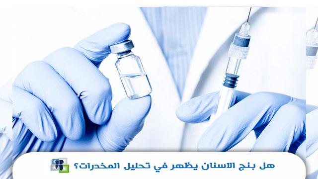 تحليل المخدرات وبنج الأسنان