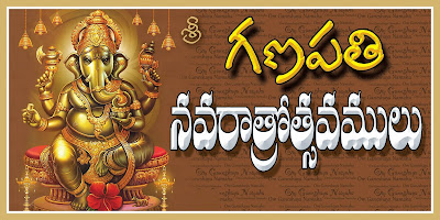 vinayaka-chavithi-designs-greeting-quotes-in-telugu-naveengfx.com
