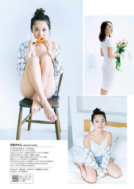 岩垂かれん Iwadare Karen Weekly Playboy No 46 2016