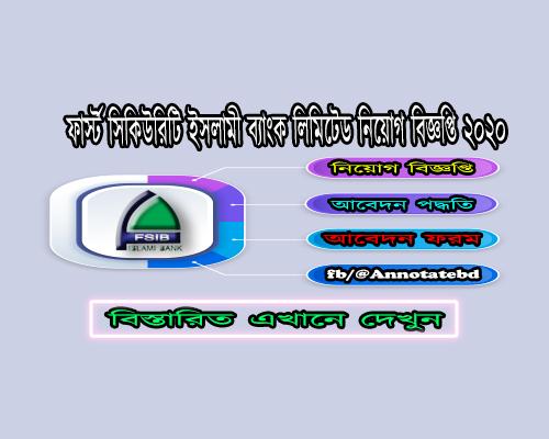 ফার্স্ট সিকিউরিটি ইসলামী ব্যাংক লিমিটেড নিয়োগ বিজ্ঞপ্তি ২০২০।। First Security Islami Bank Limited Recruitment Circular 2020