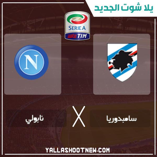 مشاهدة مباراة نابولي وسامبدوريا بث مباشر اليوم 3-2-2020 في الدوري الايطالي