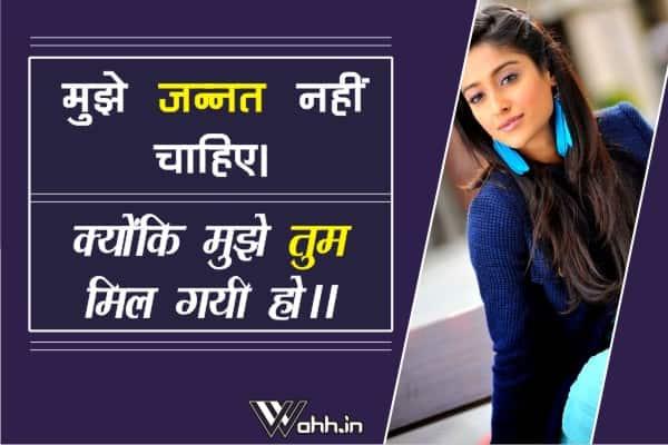 Mujhe-Zannat-Nahi-Chahiye-Quotes