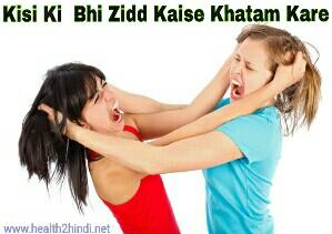 Stubborn Child | Ziddi Bachon Ka Ruhani Ilaj Kaise Kare Asan Wazifa