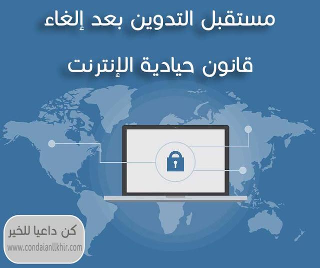 إلغاء قانون حيادية الانترنت