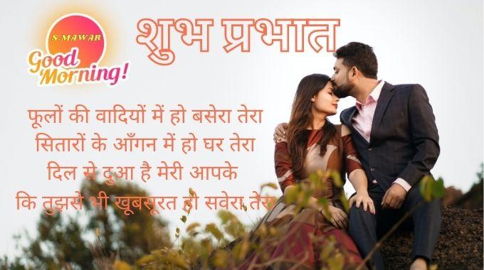 Good Morning Hindi Quotes Image Download | गुड मोर्निंग हिन्दी कोट्स विथ इमेज | Good Morning Shayari Image