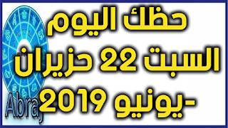 حظك اليوم السبت 22 حزيران-يونيو 2019