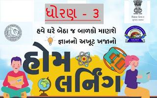 Gujarat STD 3 Online Home Learning Video