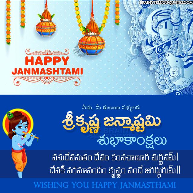 telugu quotes greetings-happy janmasthami greetings in telugu-whats app sharing krishna jayanthi greetings