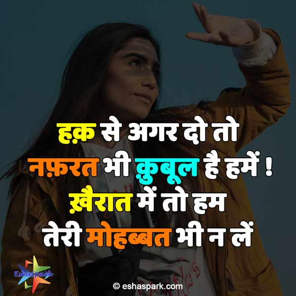 Attitude Quotes in Hindi