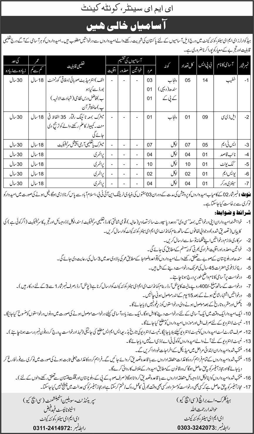 Pak Army Headquarters EME Center Quetta Cantt Jobs 2021 in Pakistan