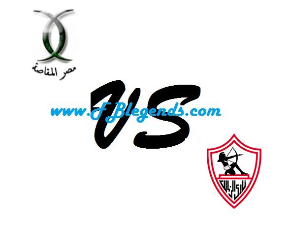 مشاهدة مباراة الزمالك ومصر المقاصة بث مباشر الدوري المصري بتاريخ 27-11-2017 يلا شوت al zamalek vs misr elmaqasah