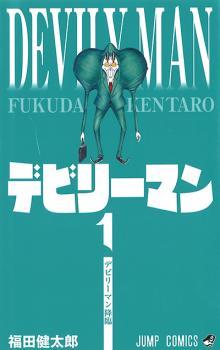 Devily Man Manga