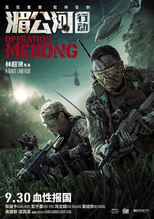 Operation Mekong 2016 BRRip 720p Dual Audio In Hindi Chinese