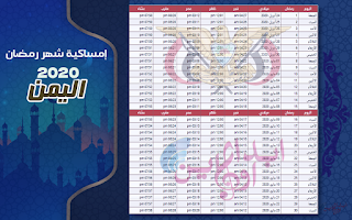 prayer times-today-imsakiah-ramadan-yemen-ye