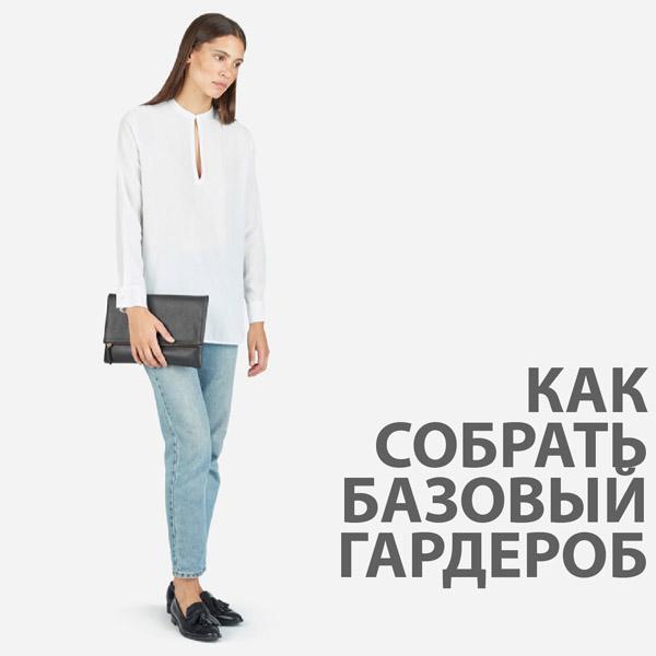 Девушка в базовой рубашке и джинсах