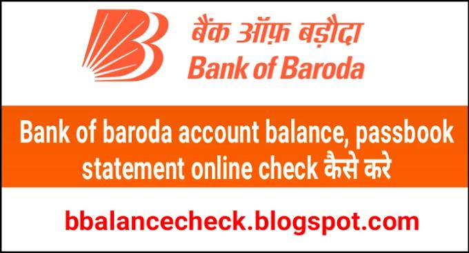 Bank of baroda account balance, passbook statement online check कैसे करे