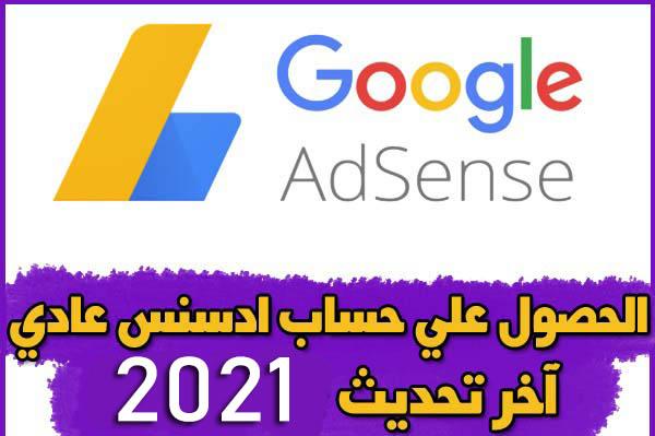 طريقة الحصول علي حساب ادسنس عادي 2021 مجانا