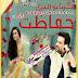 Karna Tu Meri Hifazat Episode 34 By Tahreem Fatima