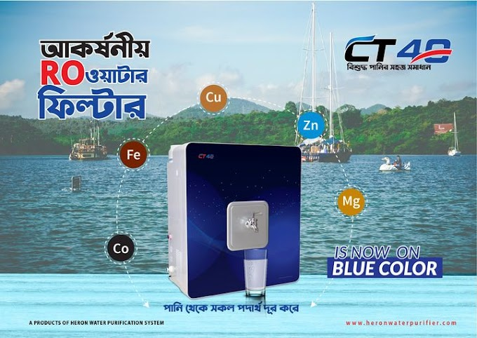 পানির অপর নাম জীবন, তাই জীবনকে পরিপূর্ণ করে তুলতে আজ ই  ঘরে নিয়ে আসুন Heron water purifier CT 40(Blue)