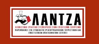 Κάλεσμα της ΛΑΝΤΖΑ- Αγωνιστική Εργατική Συσπείρωση στον Επισιτισμό- Τουρισμό προς τους εργαζόμενους και τις εργαζόμενες του κλάδου
