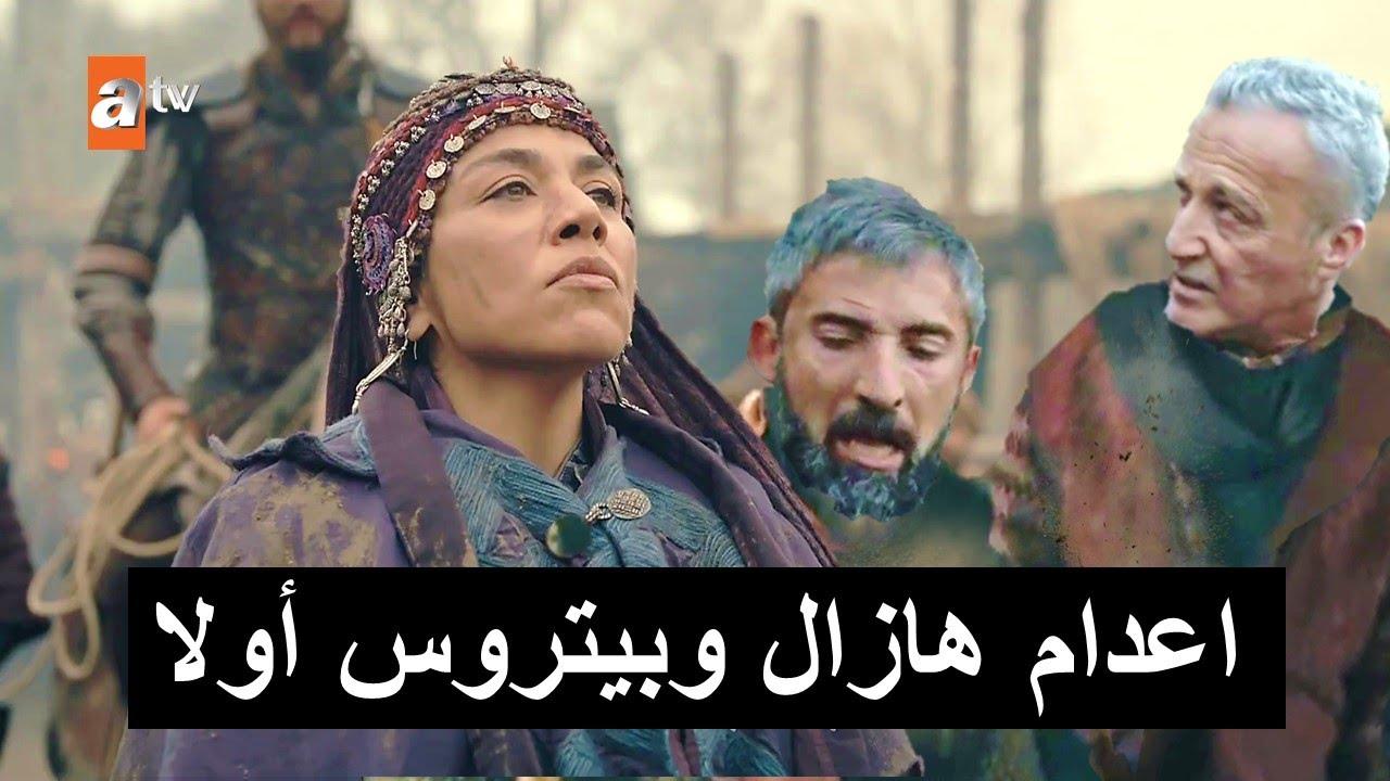 مسلسل المؤسس عثمان الحلقة 53 أخيرا نهاية هازال