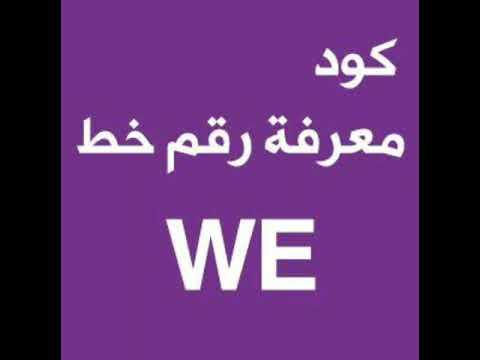 كيفية معرفة رقم we وي المصرية للإتصالات 2021
