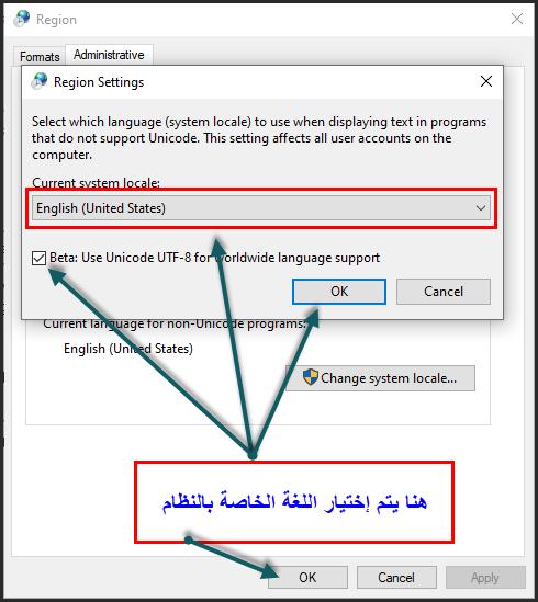 تحديد خيار Beta: Use Unicode UTF-8 for worldwide languages support،