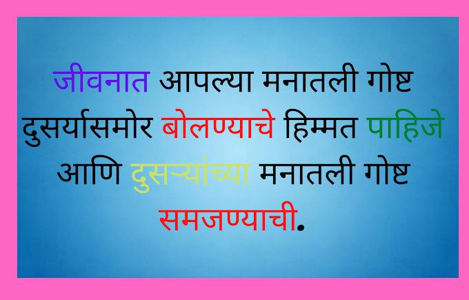Marathi Quotes On Life text