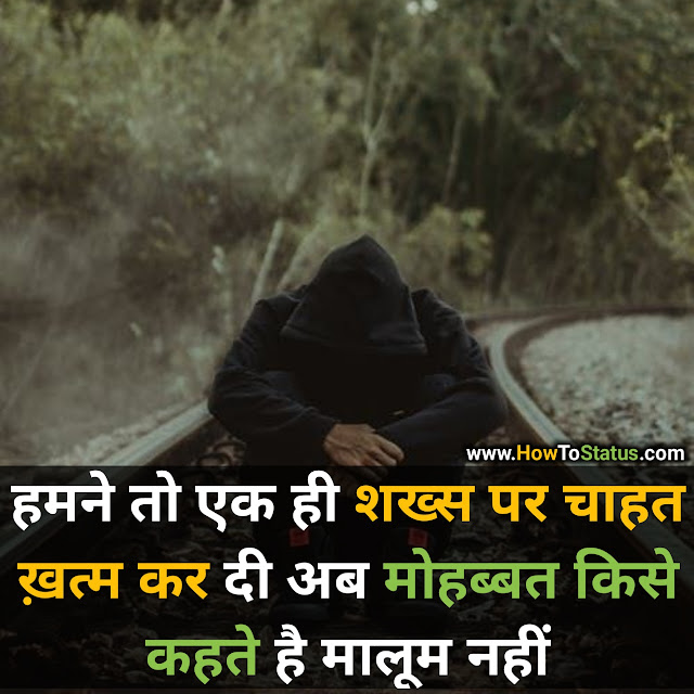 Best Sad Status Hindi 2021