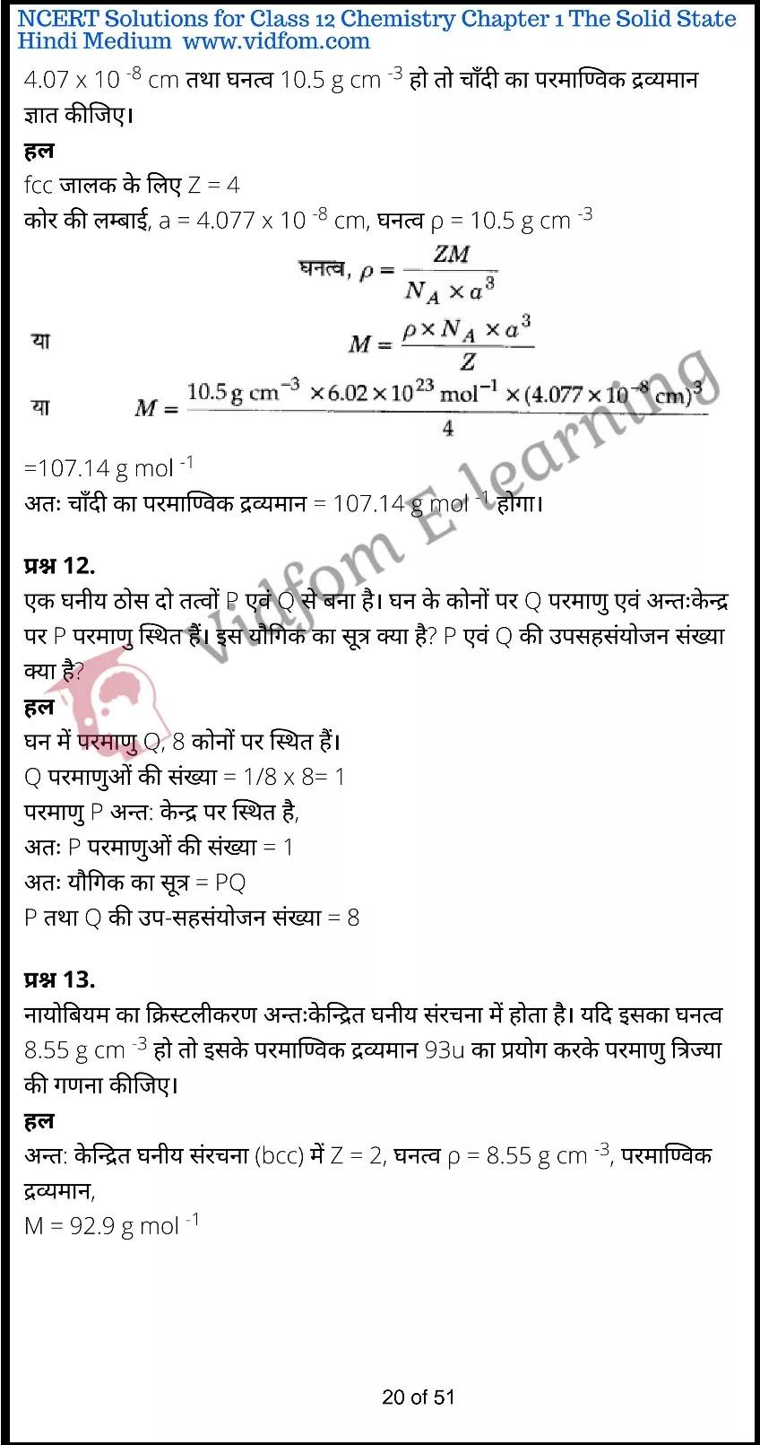 class 12 chemistry chapter 1 light hindi medium 20