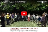 https://vostiniotis.blogspot.com/2018/07/2172018.html