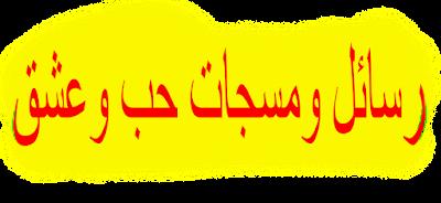 رسائل ومسجات حب وعشق❤️ بالفرنسية و العربية 2020 LOVE