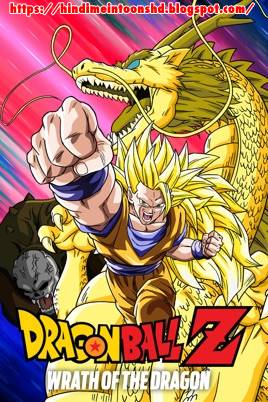 Dragon Ball Z Wrath of the Dragon (1995) Hindi Dubbed HD 720p