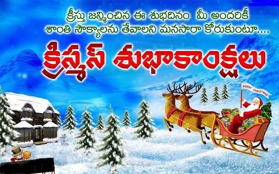 christmas-greetings-in-telugu-language