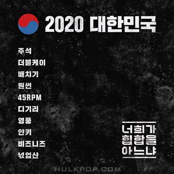 Various Artists – 2020 Korea – Do You Know Hip-Hop