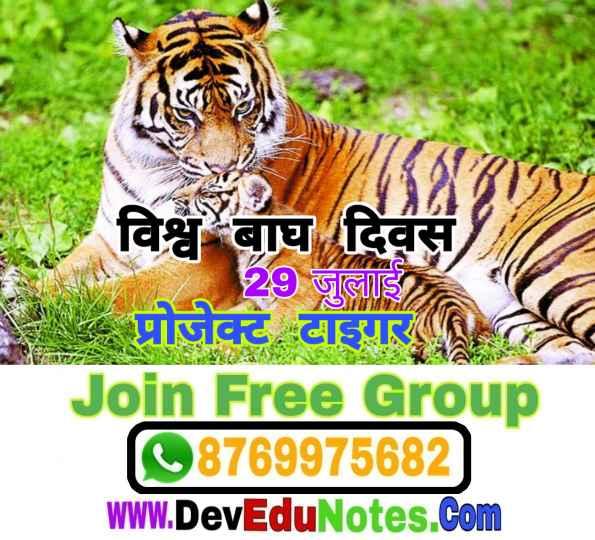अंतर्राष्ट्रीय बाघ दिवस 29 जुलाई ।। प्रोजेक्ट टाइगर