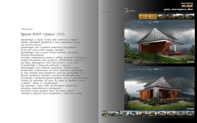 Проект гостевого домика с баней, точность высказывания