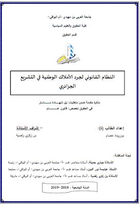مذكرة ماستر: النطاق القانوني لجرد الأملاك الوطنية في التشريع الجزائري PDF