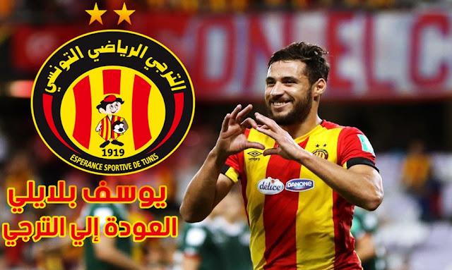 يوسف بلايلي يطالب بالعودة إلى الترجي الرياضي التونسي
