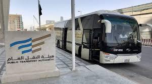 وظائف الهيئة العامة للنقل بالسعودية 1442