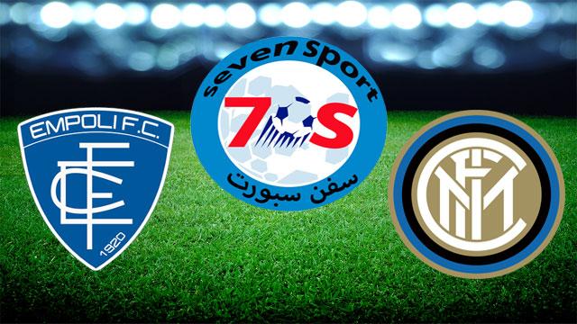 موعدنا مع  مباراة انتر ميلان وإمبولي  بتاريخ 26-05-2019 الدوري الايطالي الممتاز