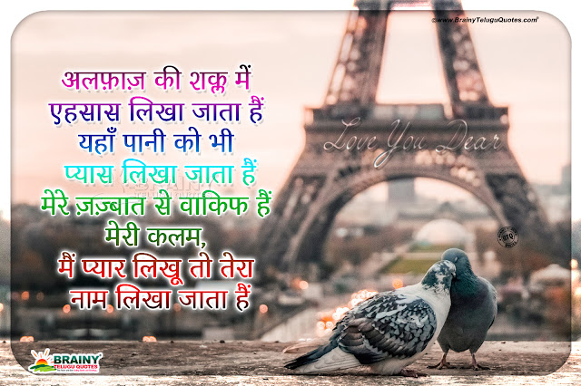 hindi love quotes, best hindi love thoughts, love poetry in hindi, hindi love shayari