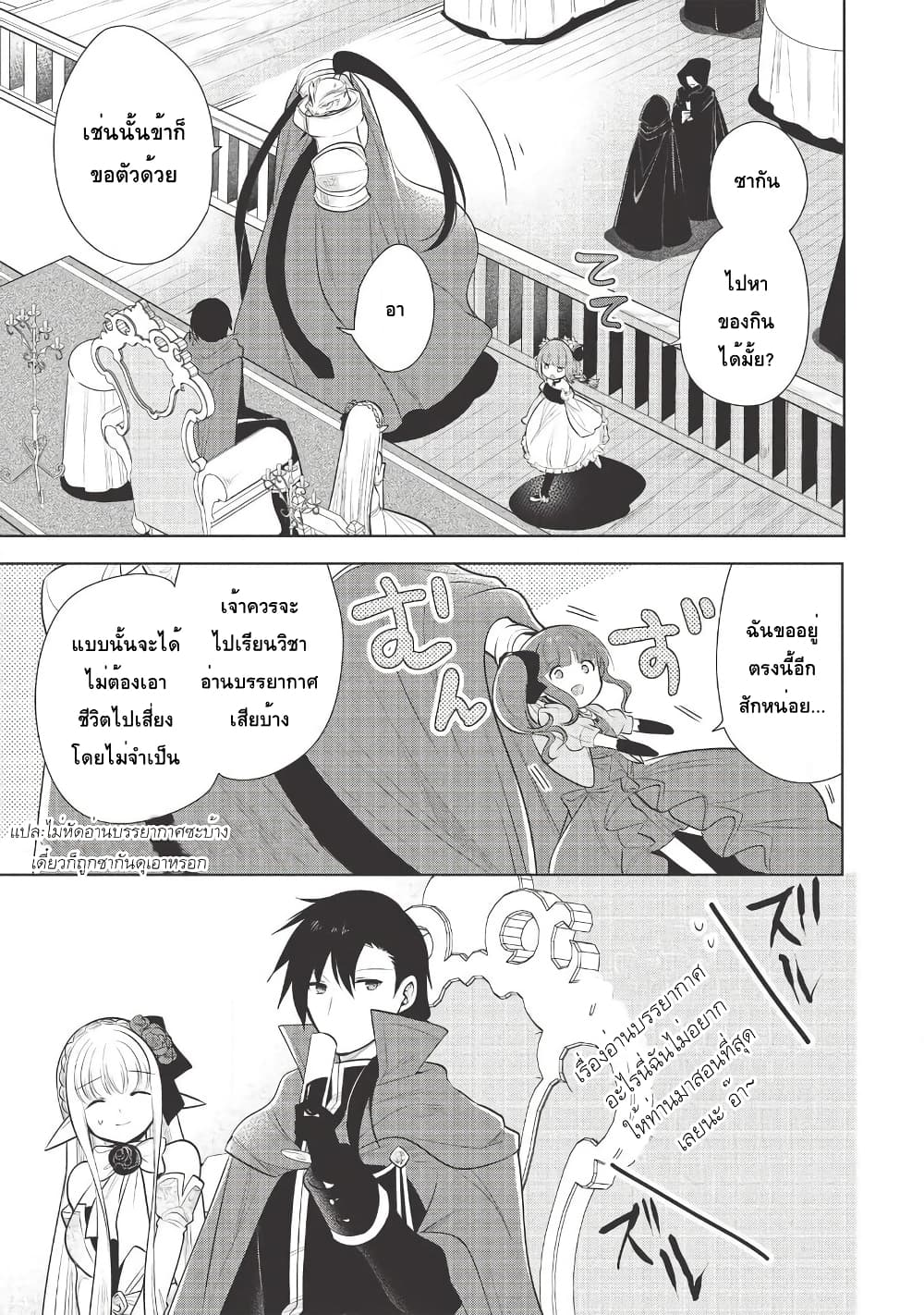 อ่านการ์ตูน Maou no Ore ga Dorei Elf wo Yome ni Shitanda ga Dou Medereba Ii ตอนที่ 29 หน้าที่ 3