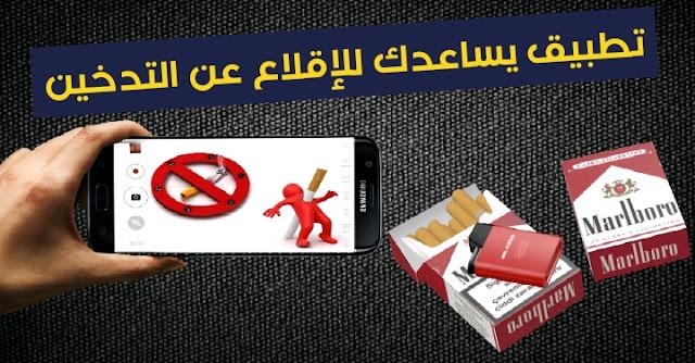 تطبيق يساعدك على الإقلاع عن التدخين للأندرويد