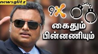 Karti Chidambaram Money Laundering Case | Latest News
