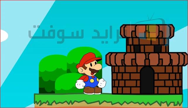 لعبة ماريو للأيفون والأندرويد القديمة الاصلية مجاناً